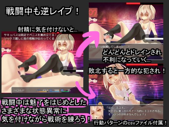 Drained Enfeebled And Ravaged By Succubi Apk Android Download (3)