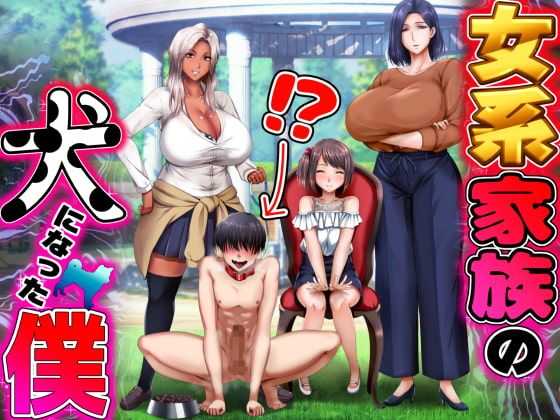 I Become The Dog In A All Female Household Apk Android Download (2)