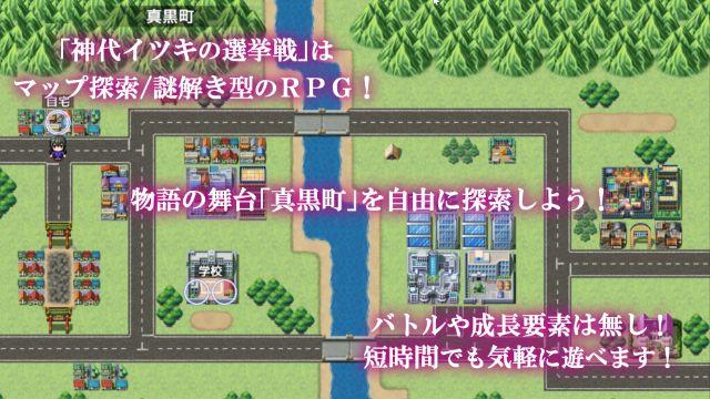 Kamishiro Itsukis Election Apk Android Download (1)