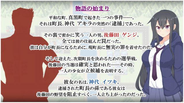 Kamishiro Itsukis Election Apk Android Download (5)