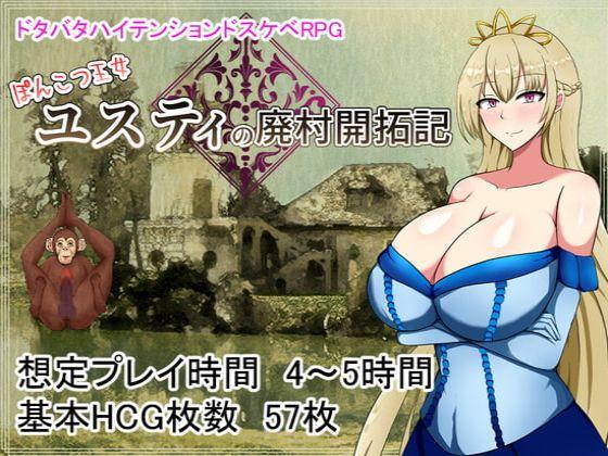 Abandoned Village Reclamation Of Princess Ponkotsu Justy Apk Android Download (1)